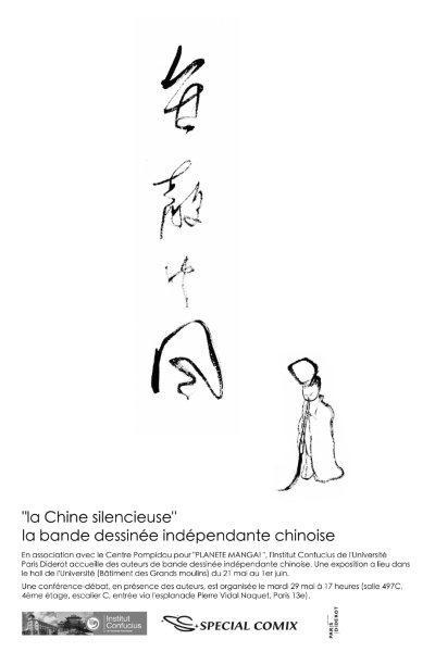BDchinoise