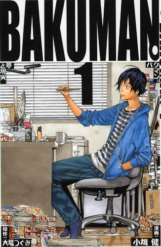 http://www.du9.org/wp-content/uploads/2012/11/Bakuman_Vol_1_Cover.jpg