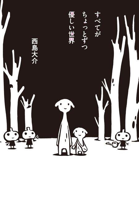 Nishishima Daisuke - Subete ga chotto zutsu yasashii seikai