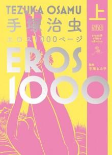 Eros 1000