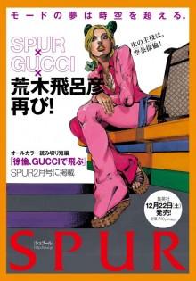 SPUR x Gucci x JoJo