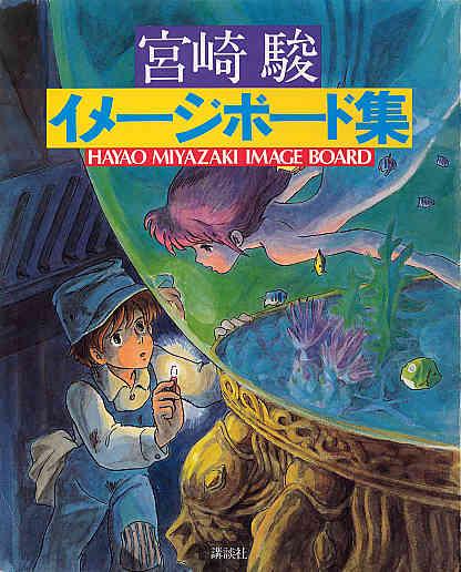 MIyazaki Hayao - Image Board