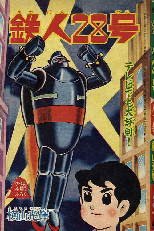 Tetsujin-28