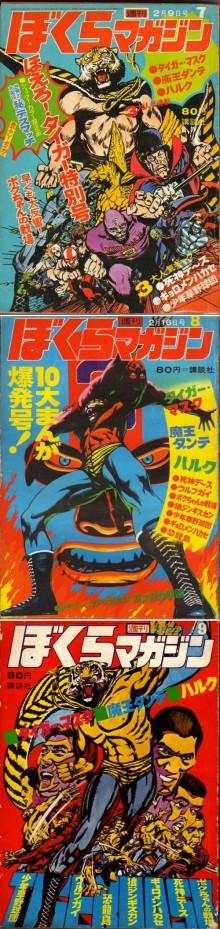 Tiger Mask en couverture de Bokura Magazine (1968-1969)