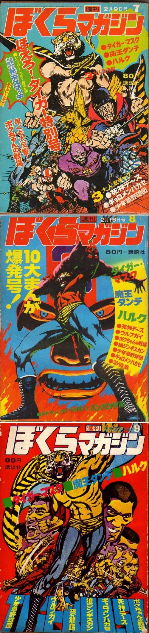 Bokura Magazine
