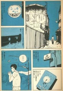 Une planche de Kanno Osamu