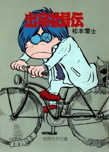 Couverture de «Demodori Sha'in-den» de Matsumoto Leiji