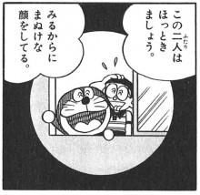 Une case du «Doraemon» de Fujiko Fujio