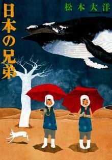 Une nouvelle couverture pour «Nippon no Kyôdai» (aka «Frères du Japon») de Matsumoto Taiyô