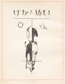 Extrait des Fables d'Esope, illustrées par Takei Takeo en 1925