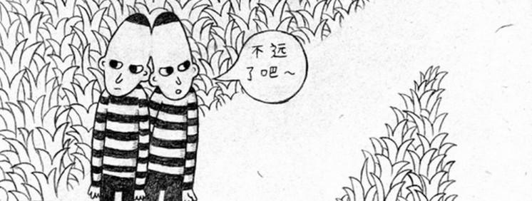yan-cong-comics