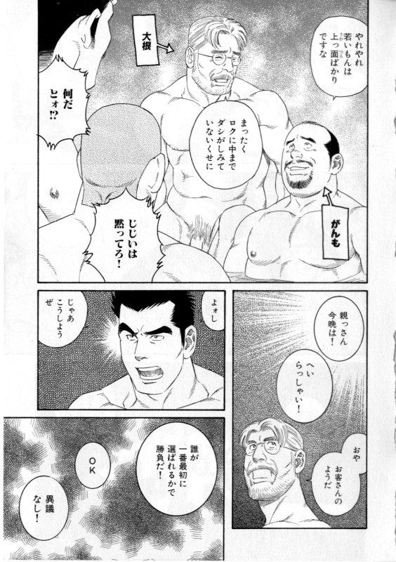 Japonais massage chaud porno