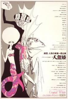 L'affiche psychédélique d'Aquirax Uno pour La Petite Sirène