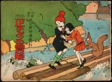 Les aventures du petit Shô en 1923, aux étranges accents hergéens avant l'heure