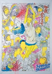 Harakiri School Girls