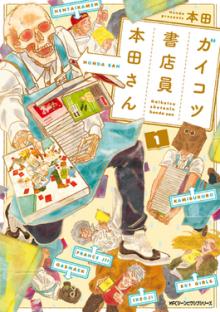 Un libraire au Japon